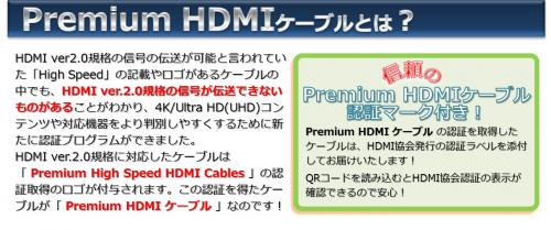 Premium HDMI ケーブル - ハイパフォーマンスシリーズ ※Premium High Speed HDMI Cables 認証取得 【一部1本のみDM便OK】